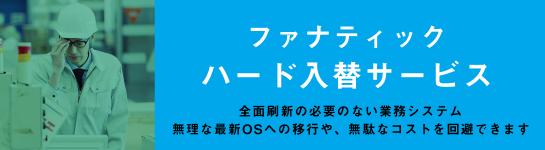 基幹システムの寿命対策~ハード入替サービス