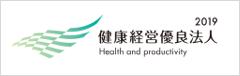 健康経営優良法人2010