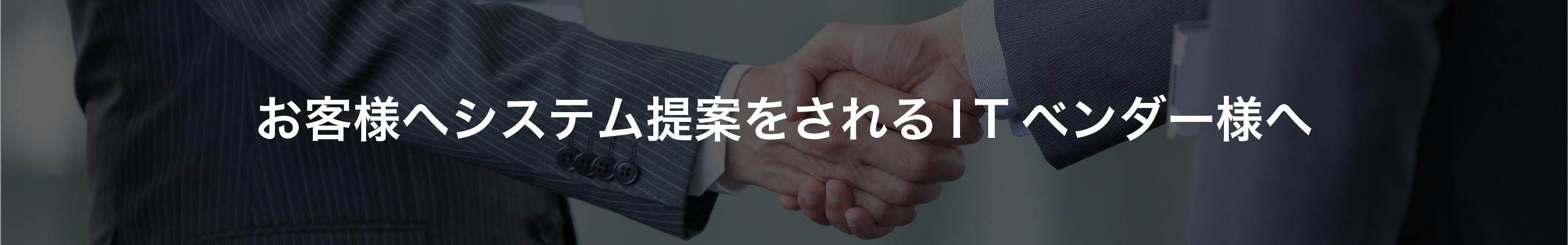 ソリューション・パートナー制度