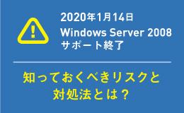 Windows Server 2008サポート期限切れ~延命対策サービス