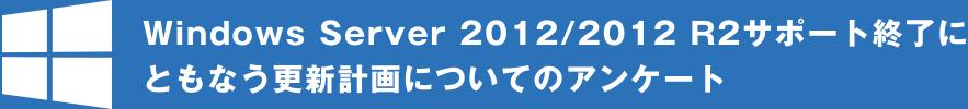 Windows Server 2012/2012 R2サポート終了にともなう更新計画についてのアンケート