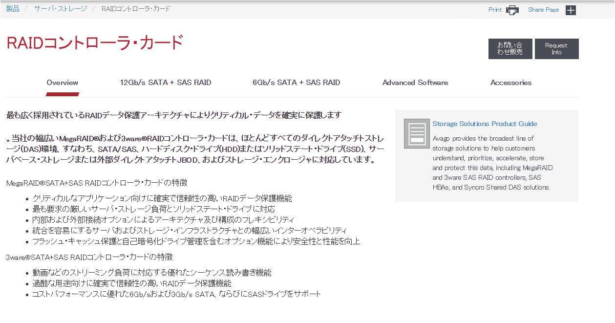 RAIDコントローラ 管理ツールのご紹介 ~第2回 MegaRAID Storage Manager