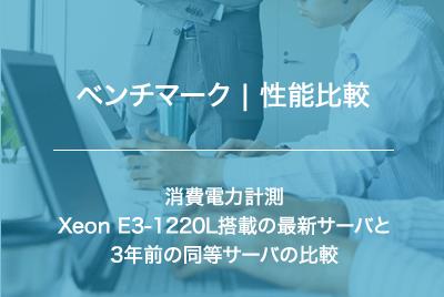 【ベンチマーク|消費電力計測】Xeon E3-1220L搭載の最新サーバと3年前の同等サーバの比較を行いました