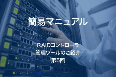 RAIDコントローラ 管理ツールのご紹介 ~第5回 Maxview Storage Manager