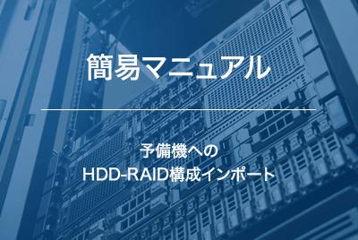 【簡易マニュアル】予備機へのHDD-RAID構成インポート手順