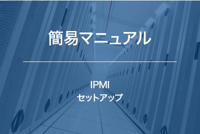 【簡易マニュアル】IPMIセットアップ方法