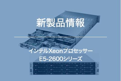 【新製品情報】いよいよ登場、E5-Xeon 8コア世代の新サーバ!