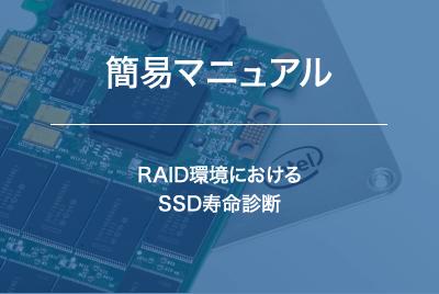 【簡易マニュアル】RAID環境におけるSSD寿命診断方法