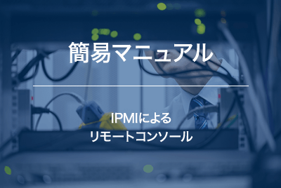 【簡易マニュアル】IPMIによるリモートコンソール(KVM over LAN)機能
