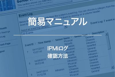 【簡易マニュアル】IPMIログ確認方法