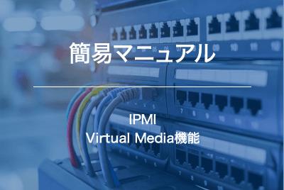 【簡易マニュアル】IPMI Virtual Media機能