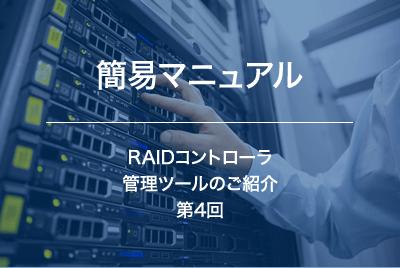 RAIDコントローラ 管理ツールのご紹介 ~第4回 Adaptec Storage Manager
