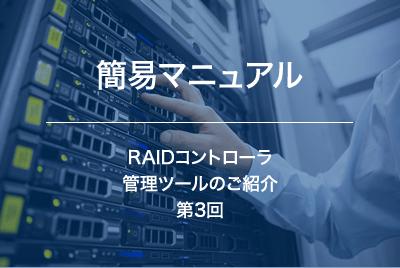 RAIDコントローラ 管理ツールのご紹介 ~第3回 StorCLI