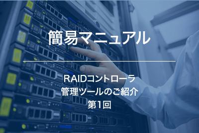 RAIDコントローラ 管理ツールのご紹介 ~第1回 WebBIOS/MegaRAID Configuration Utility