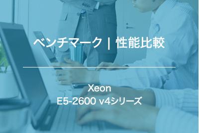 【ベンチマーク | 性能比較】Xeon E5-2600 v4シリーズのベンチマークを行いました