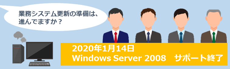 Windows Server 2008/2008 R2 サポート終了