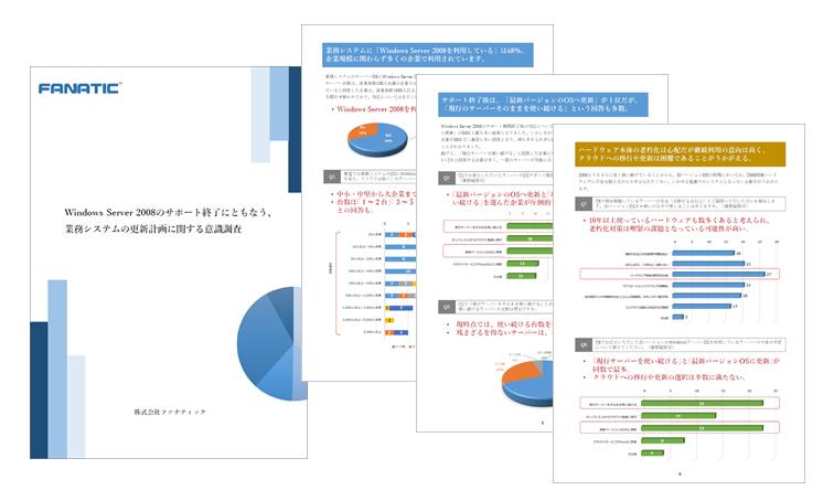 調査レポート公開!~Windows Server 2008のサポート終了にともなう、 業務システムの更新計画に関する意識調査~
