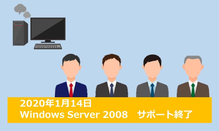 Windows Server 2008サポート終了でもシステムをそのまま使える方法