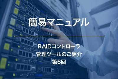 RAIDコントローラ 管理ツールのご紹介 ~第6回 LSI Storage Authority Software