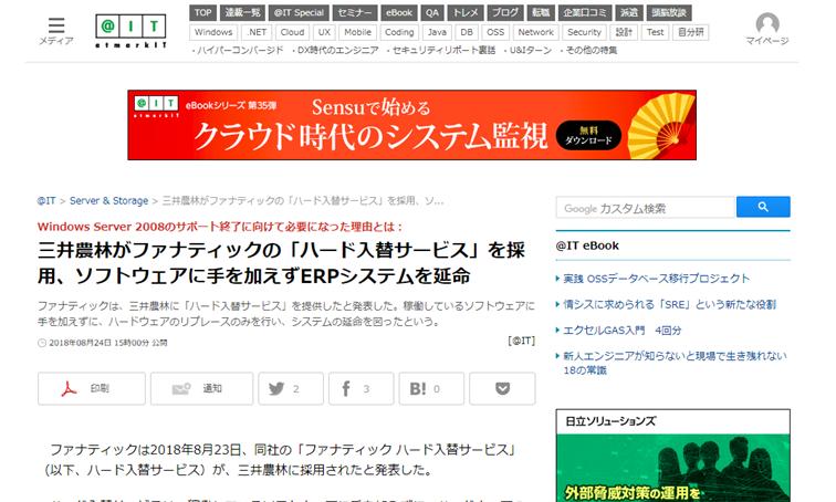 ハード入替サービスの 導入事例(三井農林様)が、 メディアに取り上げられました。