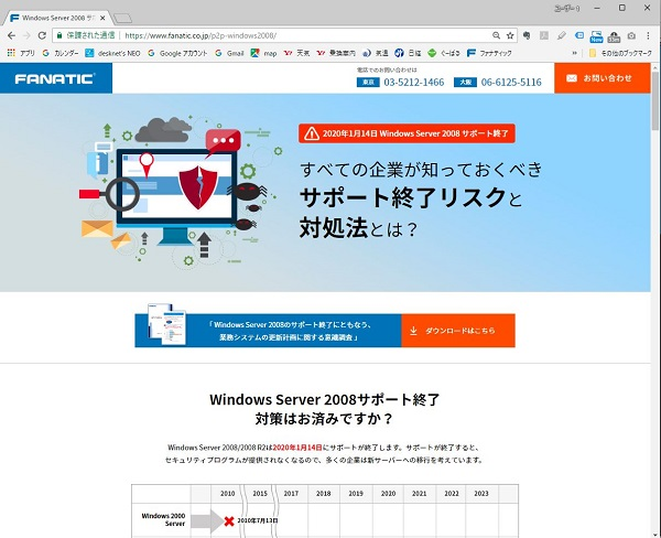 Windows Server 2008/2008 R2サポート終了対策特設ページ