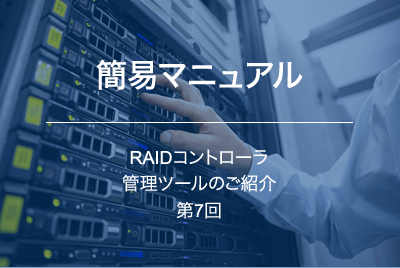 RAIDコントローラ 管理ツールのご紹介 ~第7回 LSI Storage Authority Software