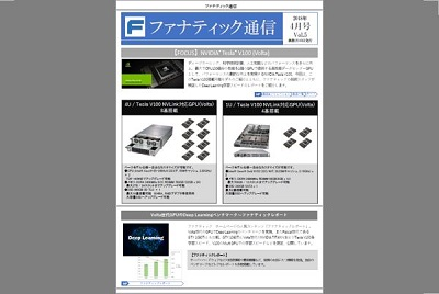 ファナティック通信4月号(PDF:690KB)