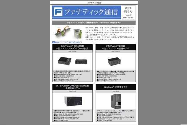 ファナティック通信8月号(PDF:442KB)