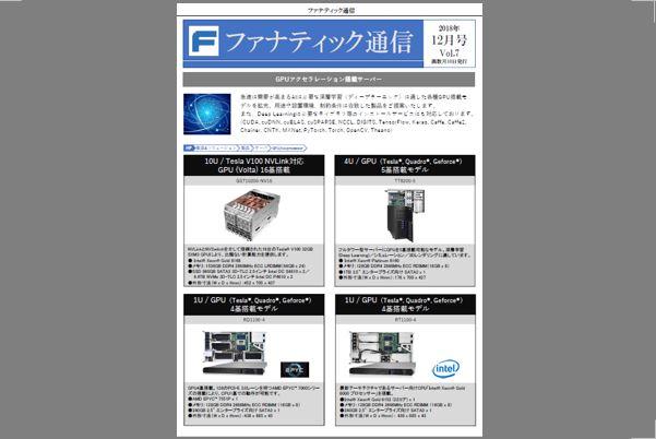 ファナティック通信12月号(PDF:463KB)
