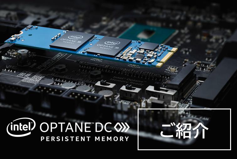 Intel® Optane™ DC Persistent Memory のご紹介~実装・設定方法~【第一部】
