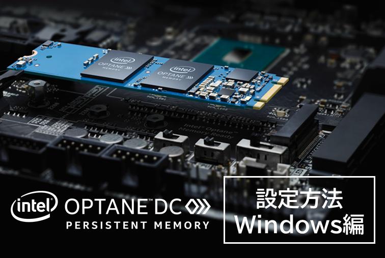 Intel® Optane™ DC Persistent Memory のご紹介~実装・設定方法~【第二部】