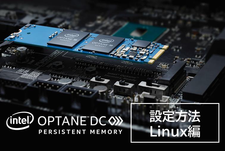 Intel® Optane™ DC Persistent Memory のご紹介~実装・設定方法~【第三部】