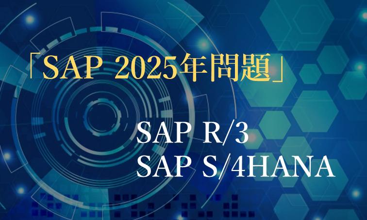 SAP2025年問題~R/3のハードウェア入替に初めて成功