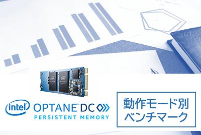 Intel® Optane™ DC Persistent Memoryのご紹介~動作モード別ベンチマーク~