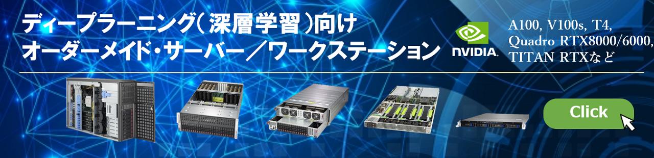 GPUサーバー・ワークステーション