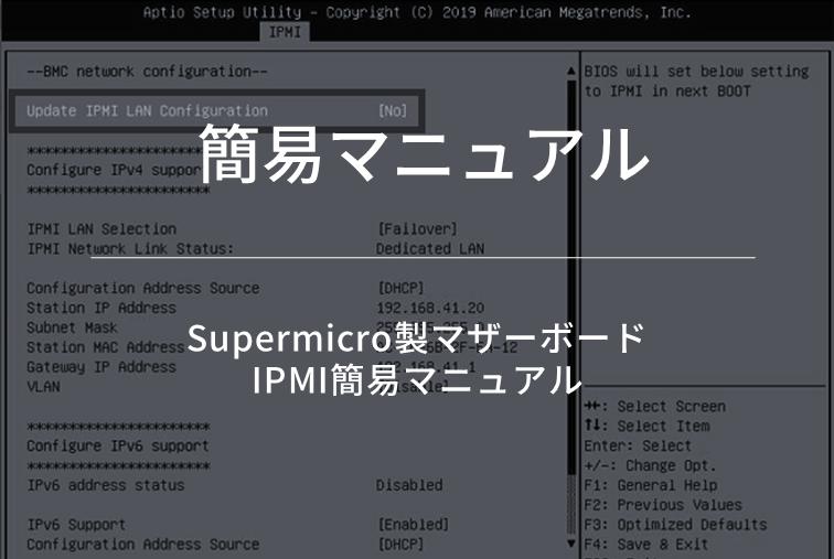 Supermicro製マザーボード IPMI簡易マニュアル