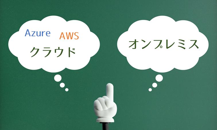 AWSへの移行やAzureへの移行など、クラウドへシステムを移行することを躊躇するワケは?